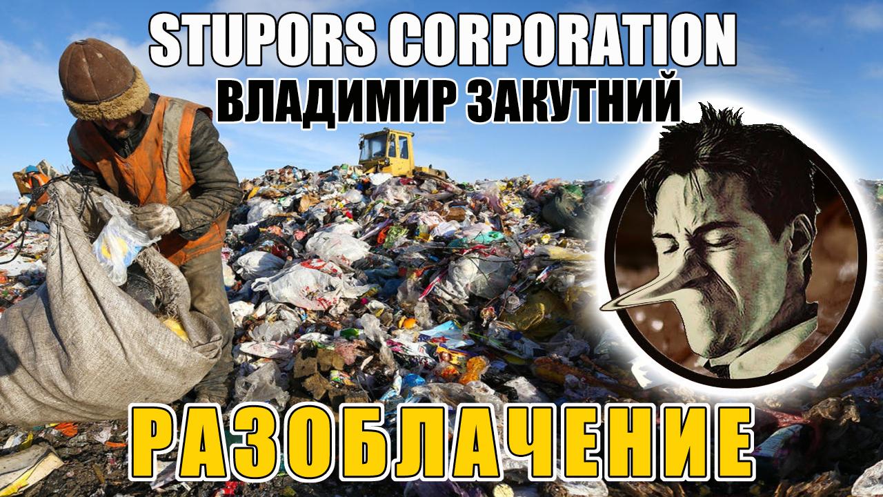 Stupors Corporation