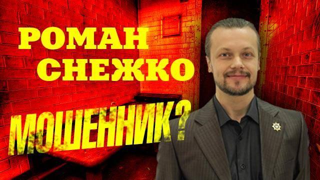 Роман Снежко | Мошенник или аферист?