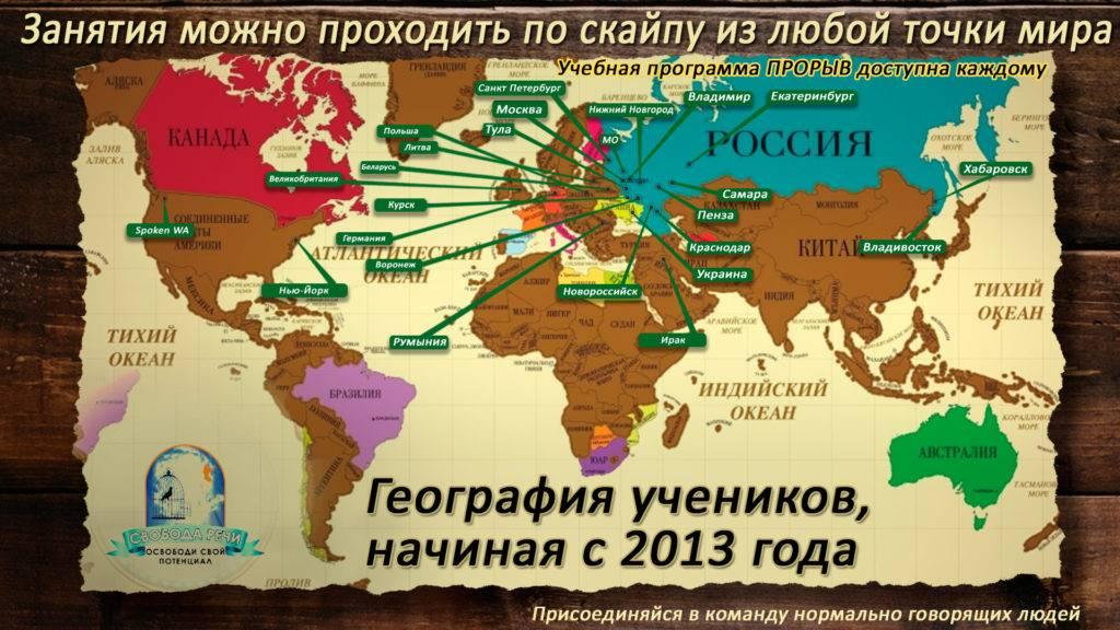 География учеников с 2013 года