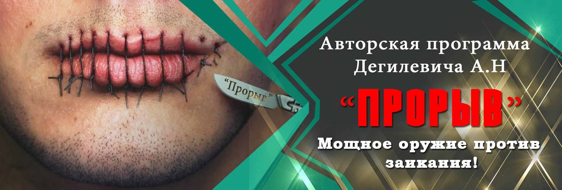 Методика ПРОРЫВ Дегилевича