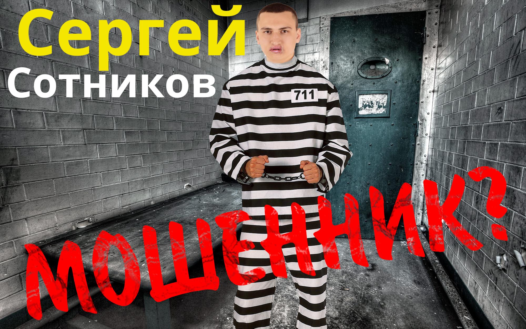 Сергей Сотников мошенник